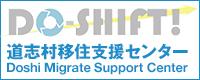 道志村 移住支援センター
