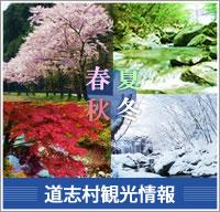 道志村観光情報