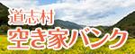 道志村 空き家バンク