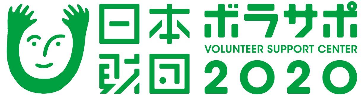 日本財団ボランティアサポートセンター