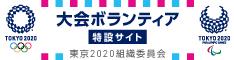 東京2020大会ボランティア特設サイト