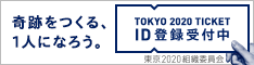 TOKYO2020 ID登録