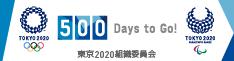 オリンピック500Days to GO!