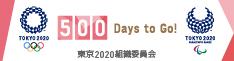 オリンピック500DaystoGO!