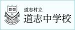 道志村立道志中学校