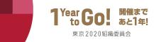 東京オリンピック1 Year to Go!