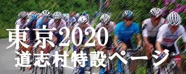 道志村版オリンピックバナーver.2