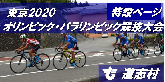 道志村 東京2020オリンピック・...